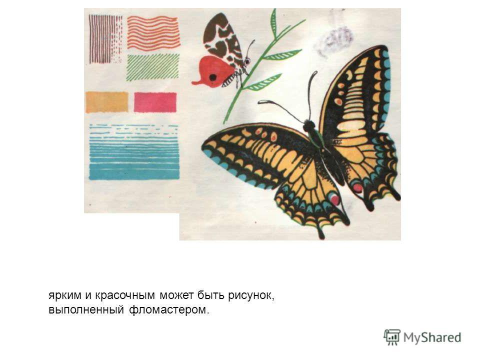 ярким и красочным может быть рисунок, выполненный фломастером.