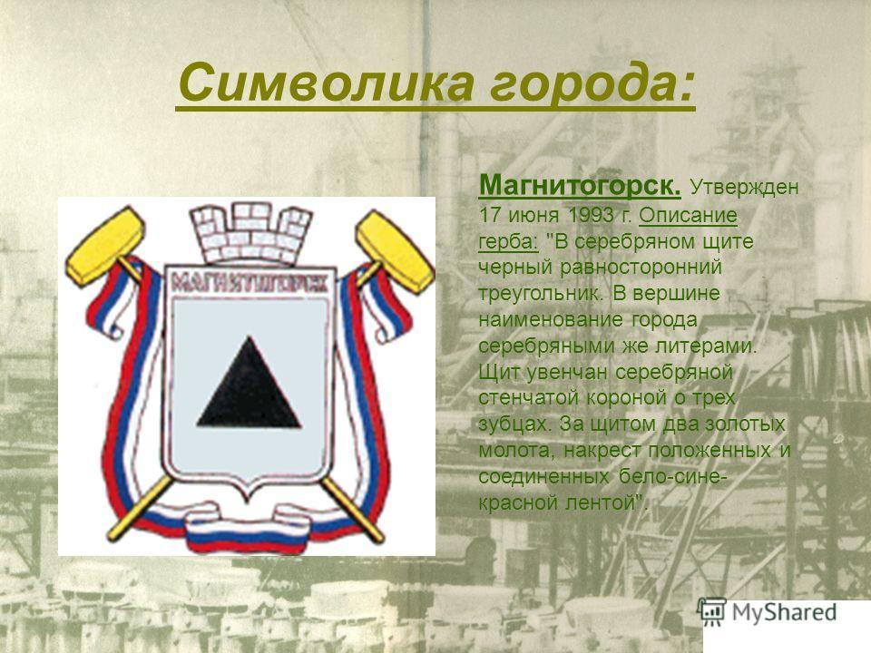 Символика города: Магнитогорск. Утвержден 17 июня 1993 г. Описание герба: