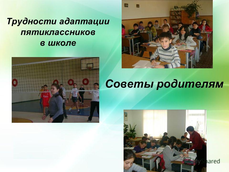 Трудности адаптации пятиклассников в школе Советы родителям