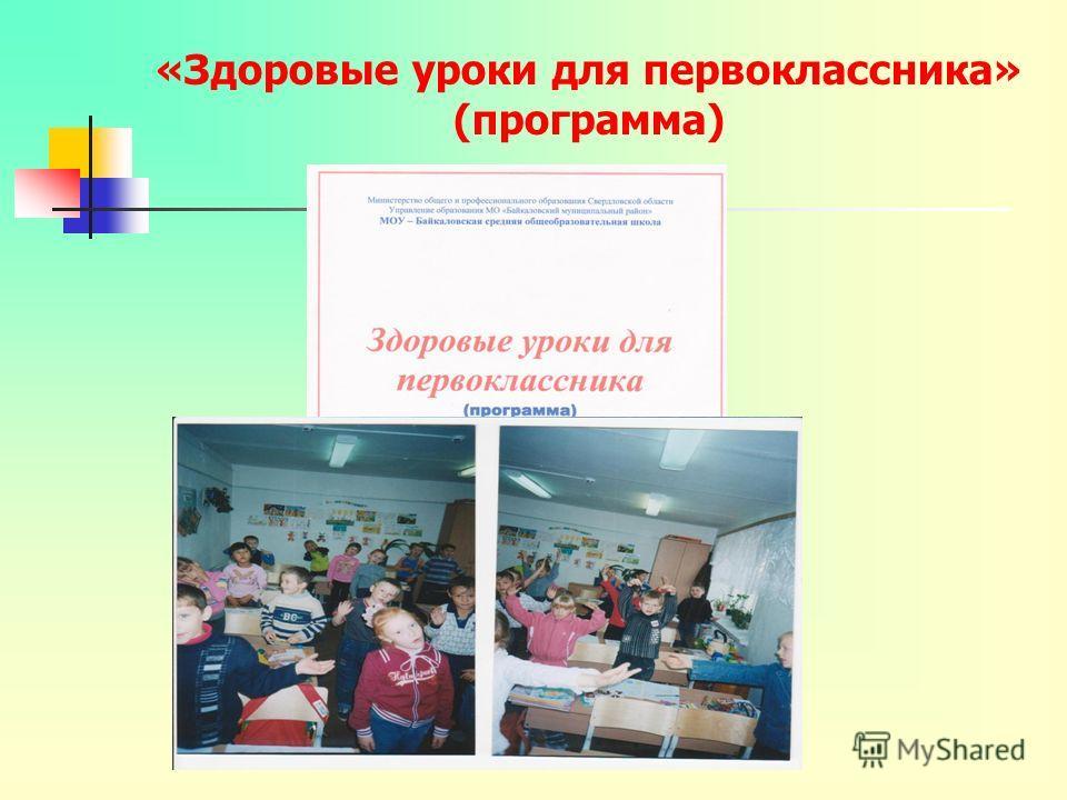 «Здоровые уроки для первоклассника» (программа)