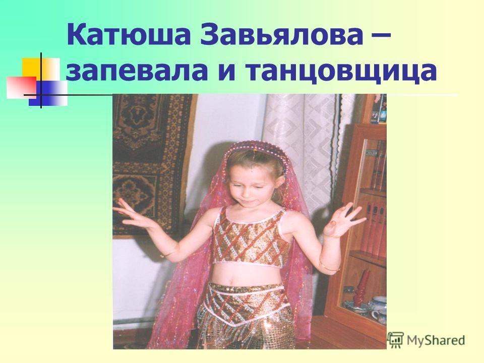 Катюша Завьялова – запевала и танцовщица