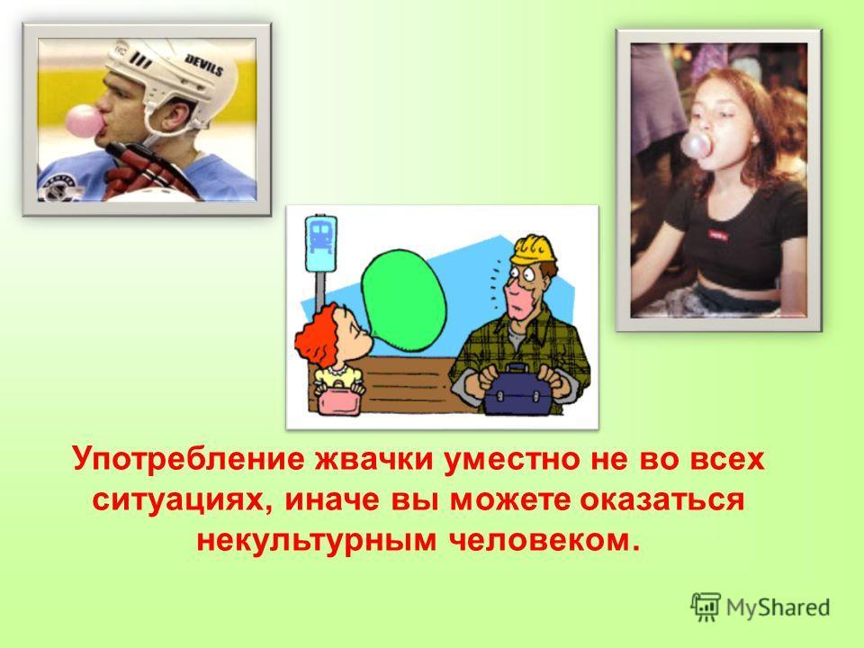 Употребление жвачки уместно не во всех ситуациях, иначе вы можете оказаться некультурным человеком.