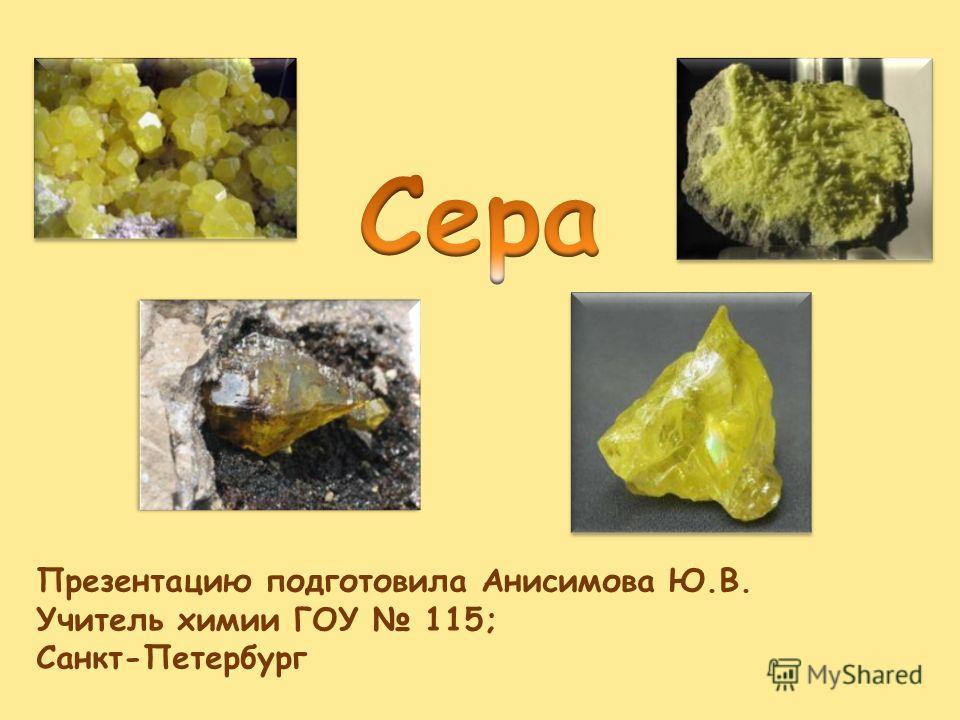 Презентацию подготовила Анисимова Ю.В. Учитель химии ГОУ 115; Санкт-Петербург