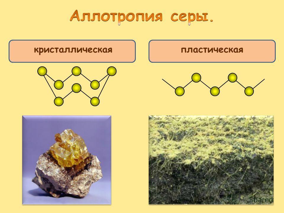 кристаллическаяпластическая