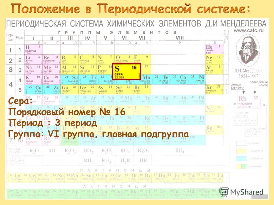 Сера: Порядковый номер 16 Период : 3 период Группа: VI группа, главная подгруппа
