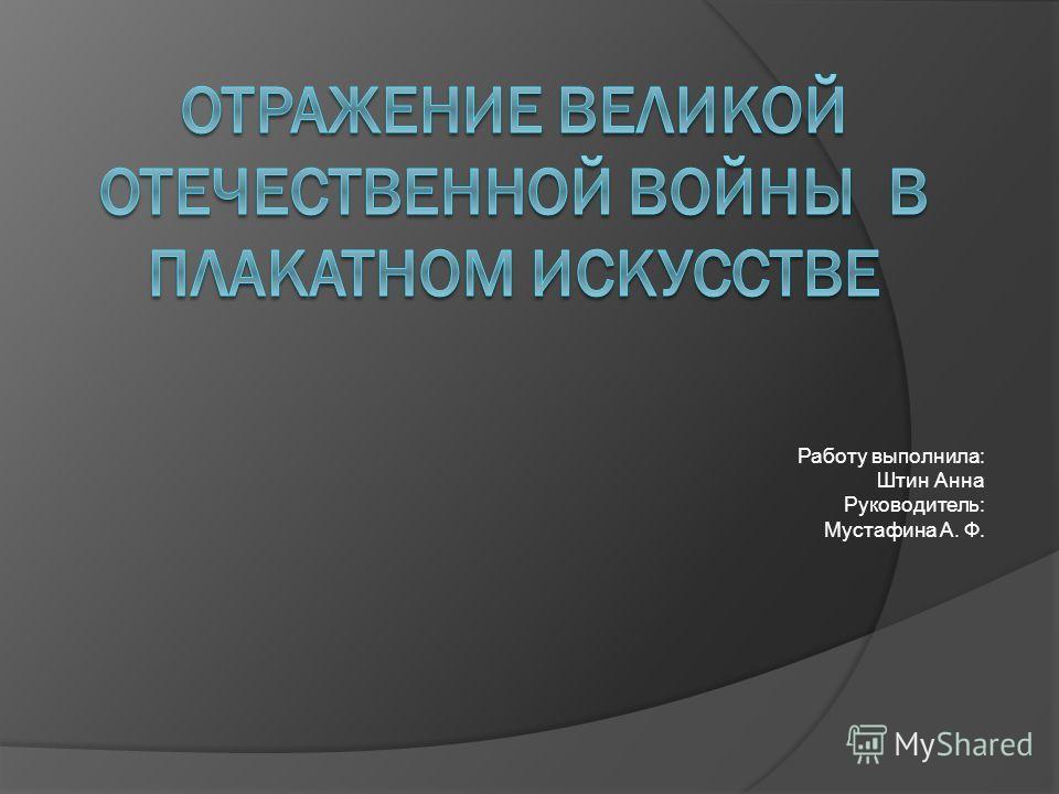 Работу выполнила: Штин Анна Руководитель: Мустафина А. Ф.