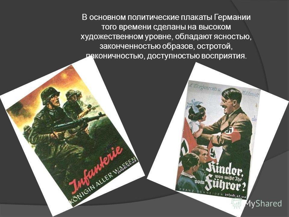 В основном политические плакаты Германии того времени сделаны на высоком художественном уровне, обладают ясностью, законченностью образов, остротой, лаконичностью, доступностью восприятия.