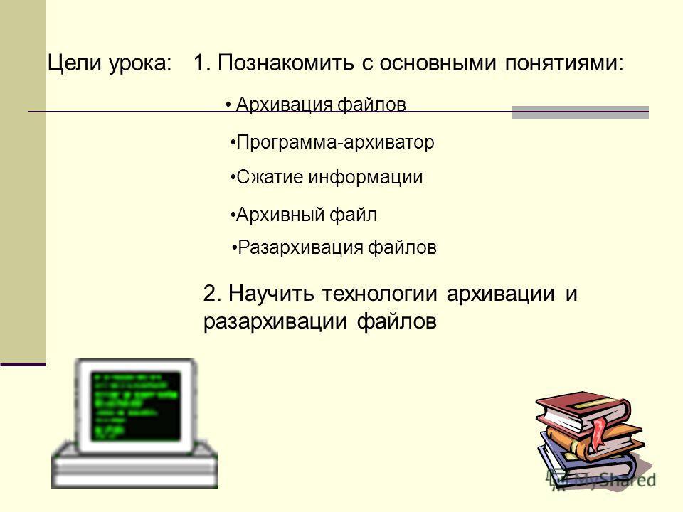 Программа сжатия презентаций скачать бесплатно