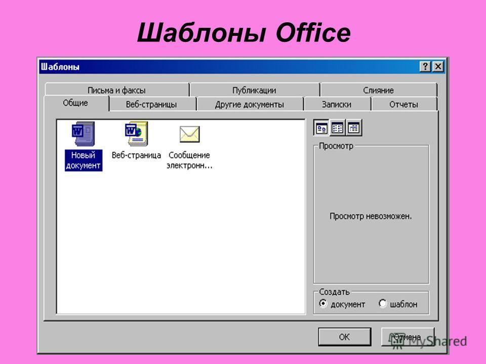 Шаблоны Office