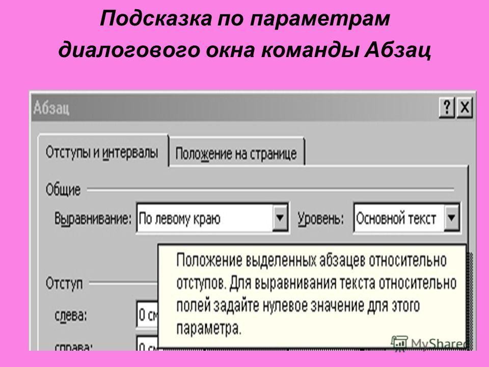 Подсказка по параметрам диалогового окна команды Абзац