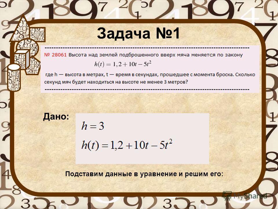 Задача 1 Дано: Подставим данные в уравнение и решим его: