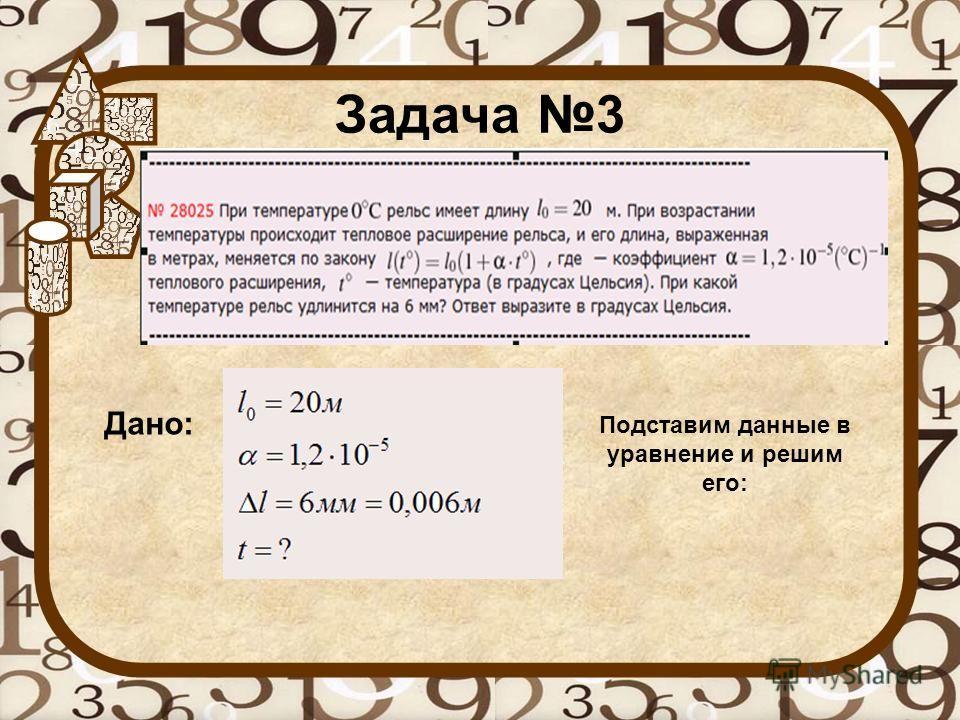 Задача 3 Дано: Подставим данные в уравнение и решим его: