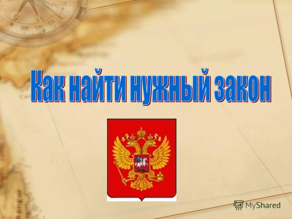 Текст КоАП РФ с комментариями  КОДЕКС РОССИЙСКОЙ