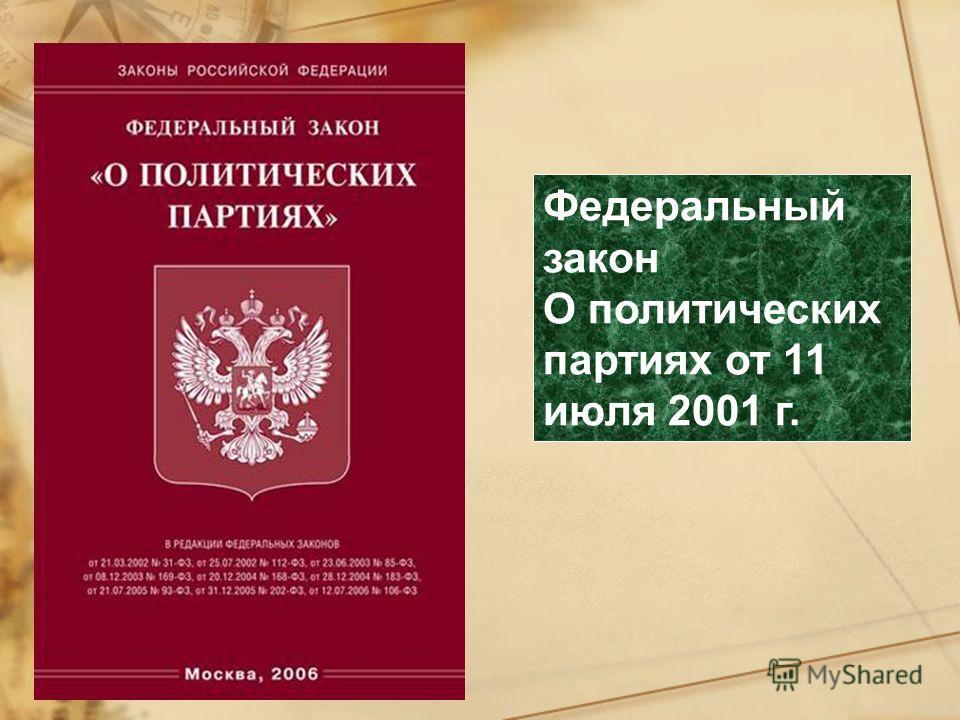 Федеральный закон О политических партиях от 11 июля 2001 г.