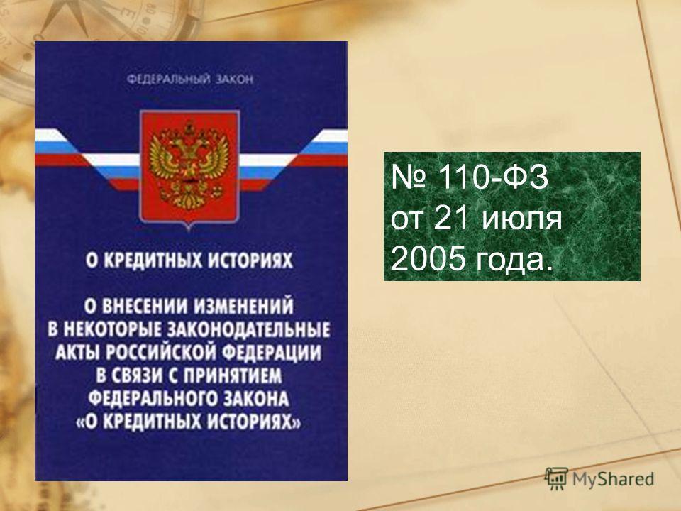 110-ФЗ от 21 июля 2005 года.