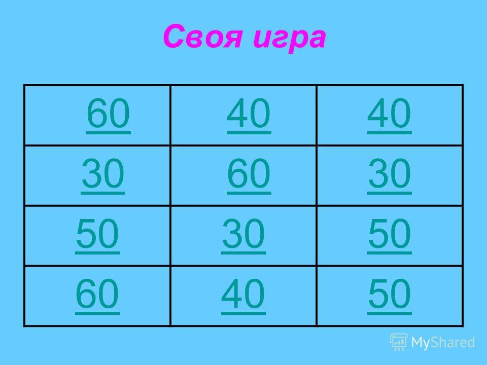 Своя игра 60 40 30 60 30 503050 604050