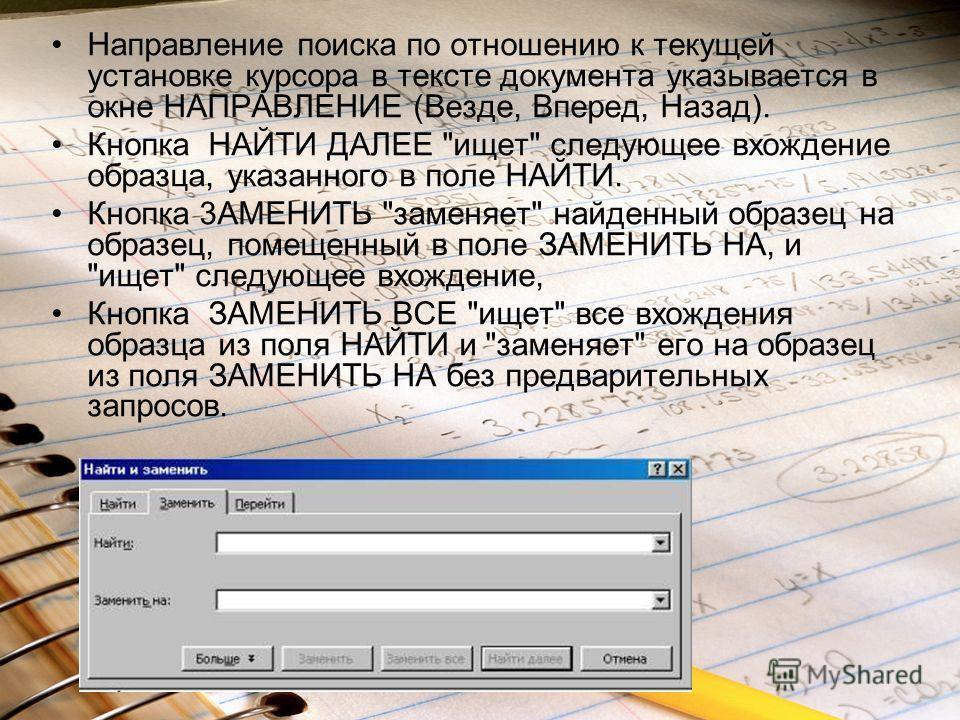 ГОУ 840 Направление поиска по отношению к текущей установке курсора в тексте документа указывается в окне НАПРАВЛЕНИЕ (Везде, Вперед, Назад). Кнопка НАЙТИ ДАЛЕЕ