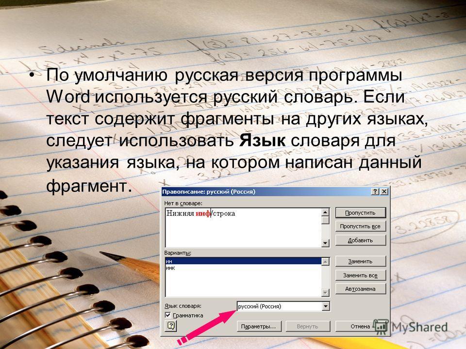 ГОУ 840 По умолчанию русская версия программы Word используется русский словарь. Если текст содержит фрагменты на других языках, следует использовать Язык словаря для указания языка, на котором написан данный фрагмент.