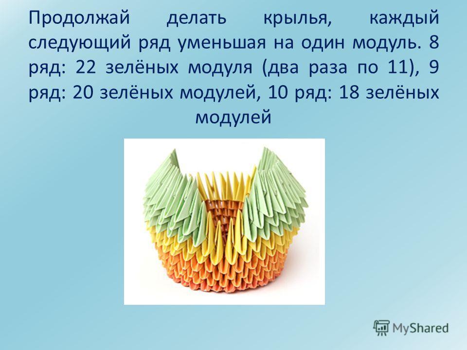 Продолжай делать крылья, каждый следующий ряд уменьшая на один модуль. 8 ряд: 22 зелёных модуля (два раза по 11), 9 ряд: 20 зелёных модулей, 10 ряд: 18 зелёных модулей