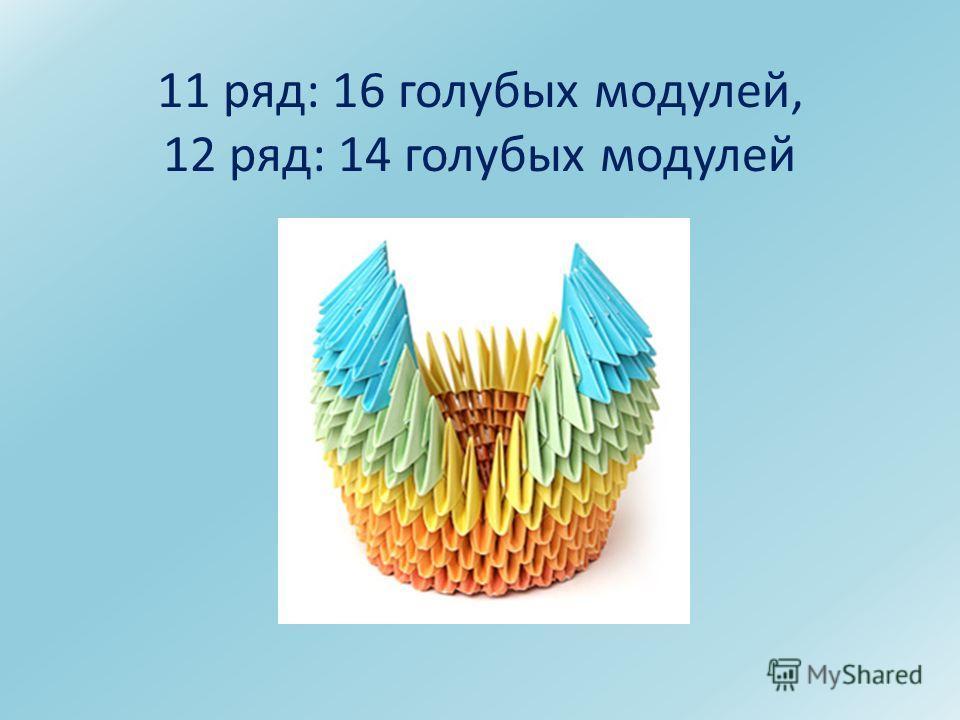 11 ряд: 16 голубых модулей, 12 ряд: 14 голубых модулей