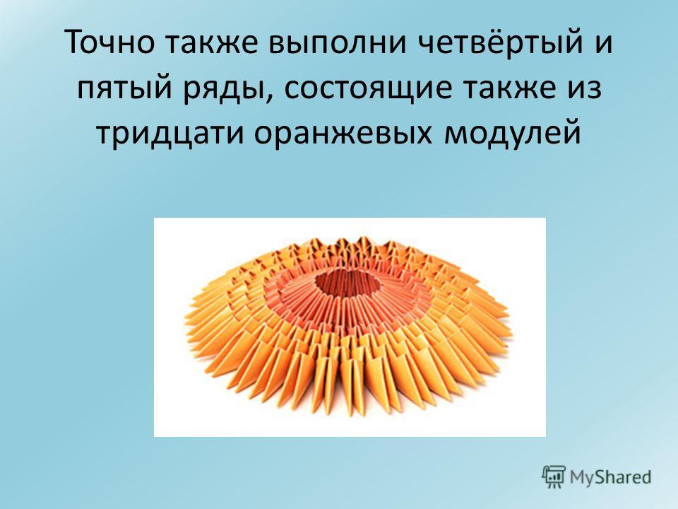 Точно также выполни четвёртый и пятый ряды, состоящие также из тридцати оранжевых модулей