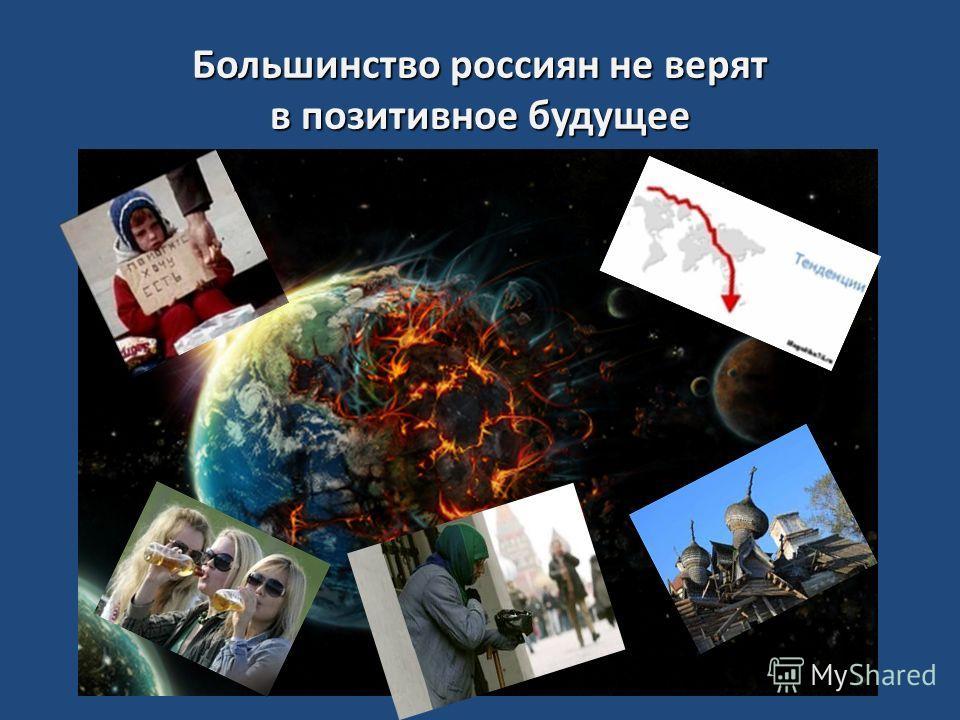 Большинство россиян не верят в позитивное будущее