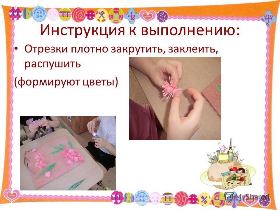 Отрезки плотно закрутить, заклеить, распушить (формируют цветы) 01.12.2013http://aida.ucoz.ru9 Инструкция к выполнению: