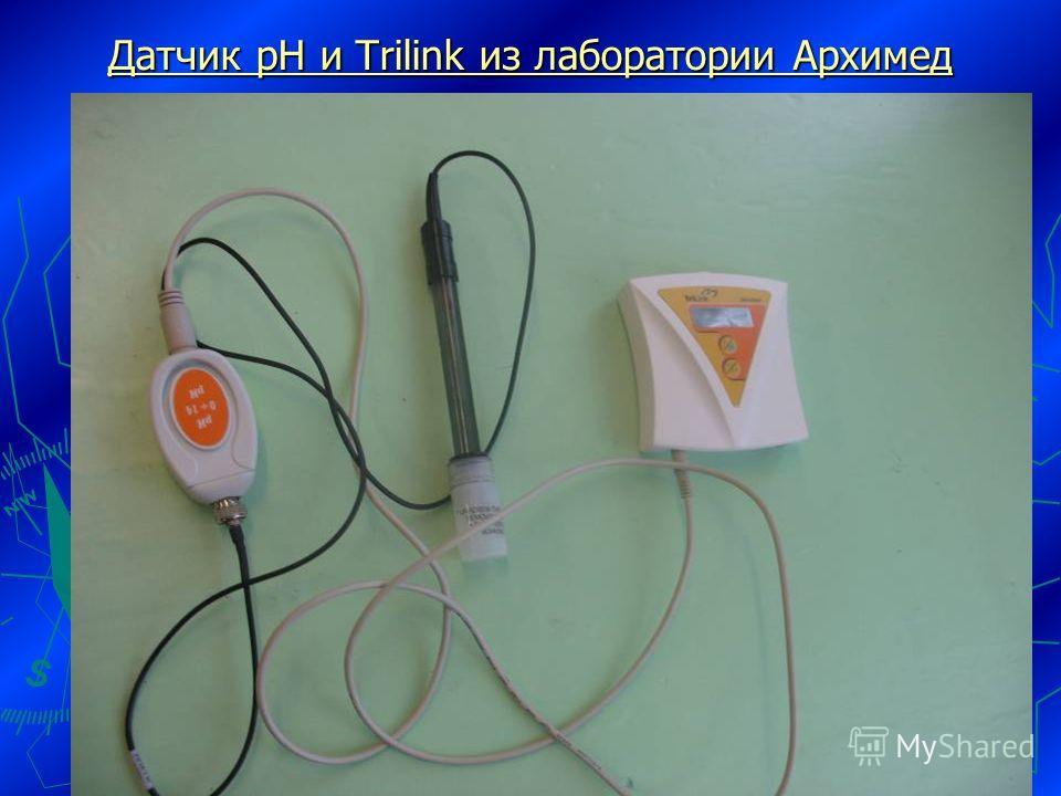Датчик рН и Trilink из лаборатории Архимед