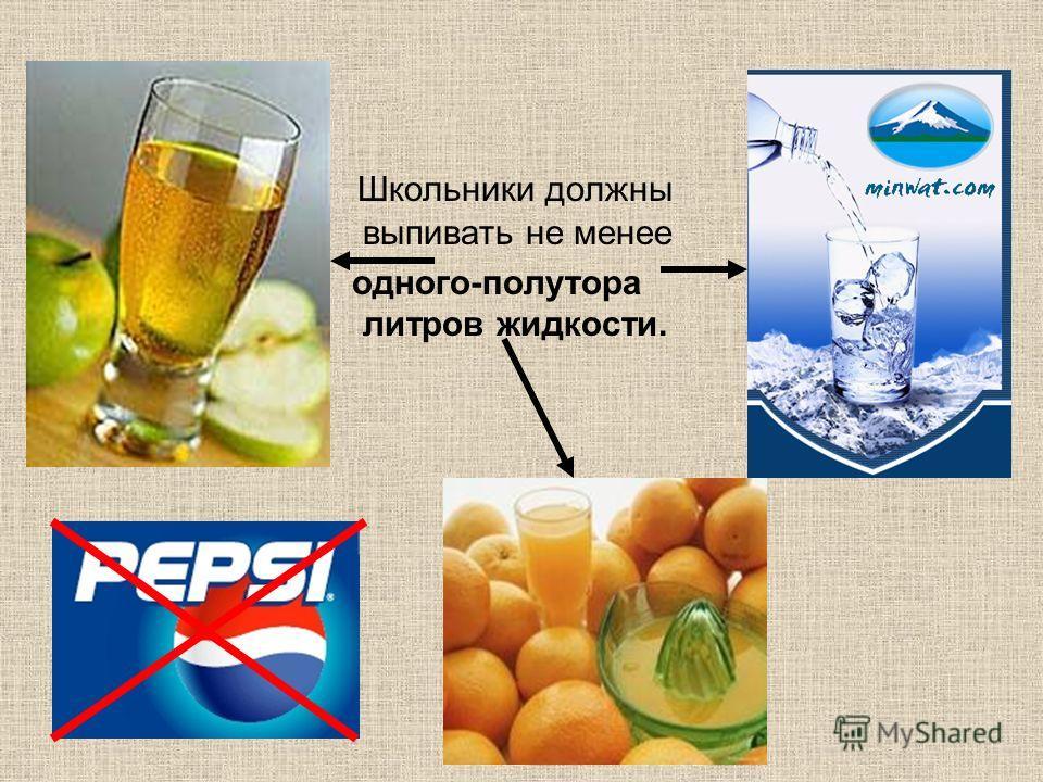 Школьники должны выпивать не менее одного-полутора литров жидкости..