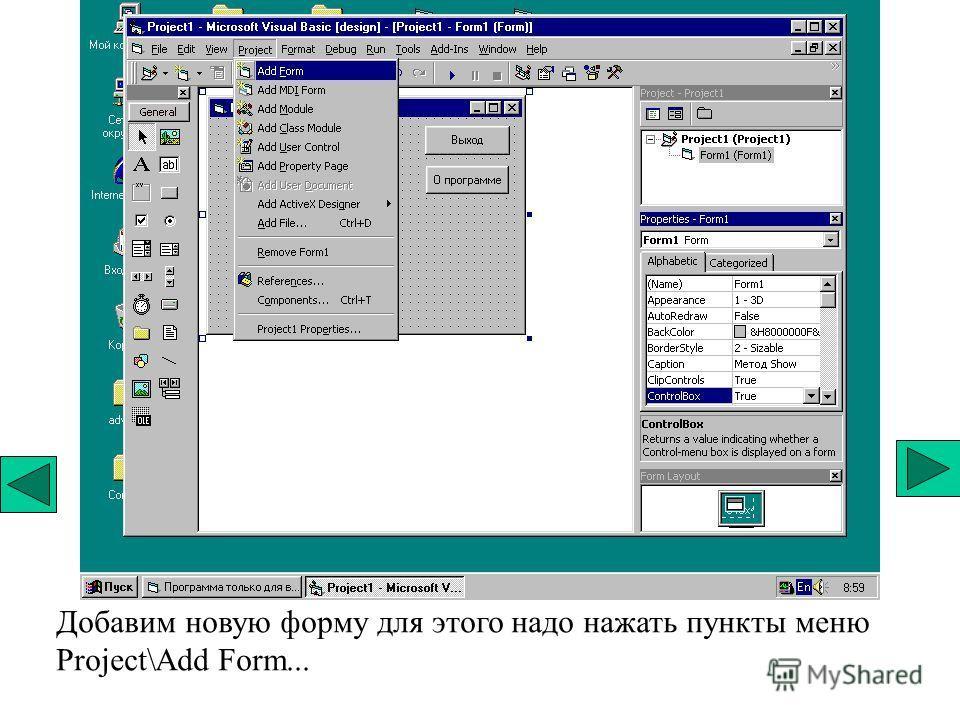 Добавим новую форму для этого надо нажать пункты меню Project\Add Form...