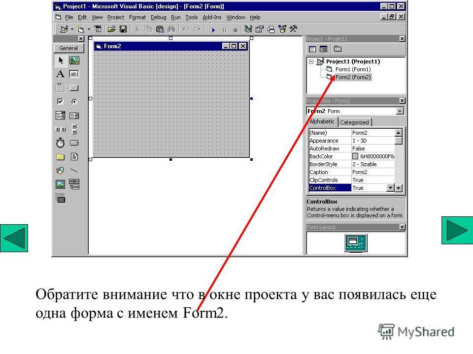 Обратите внимание что в окне проекта у вас появилась еще одна форма с именем Form2.