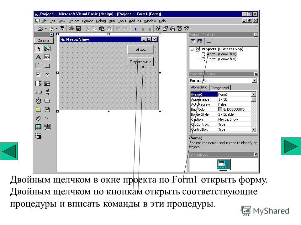Двойным щелчком в окне проекта по Form1 открыть форму. Двойным щелчком по кнопкам открыть соответствующие процедуры и вписать команды в эти процедуры.