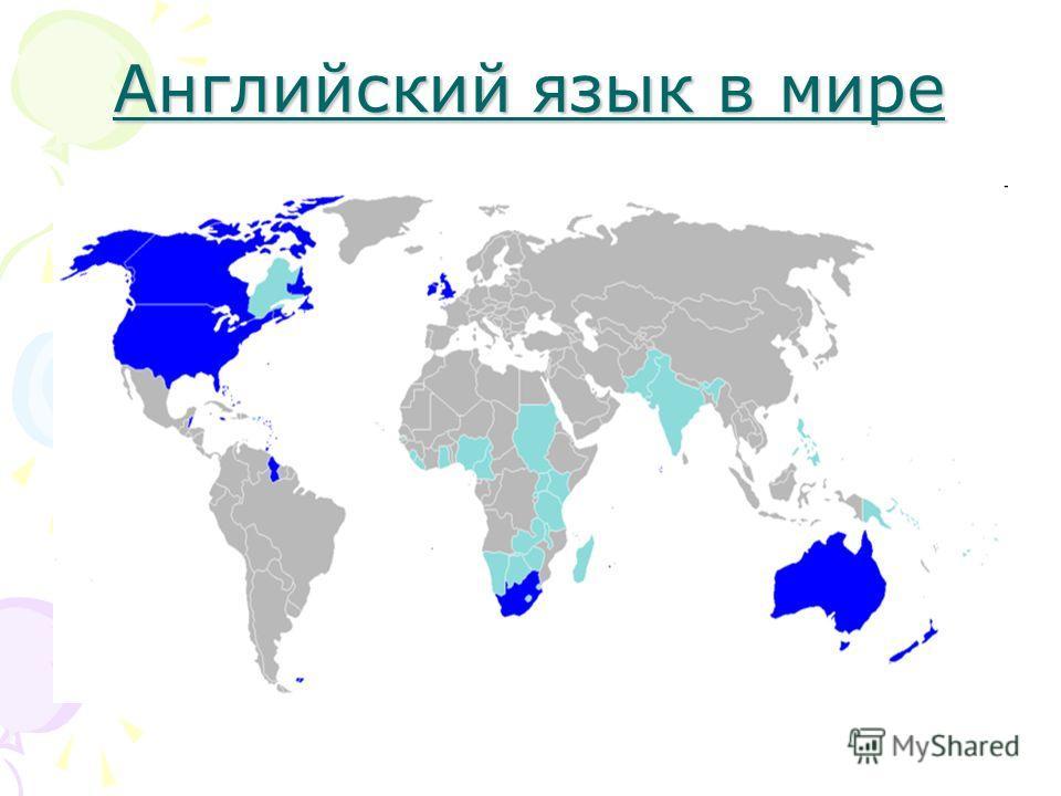 Английский язык в мире