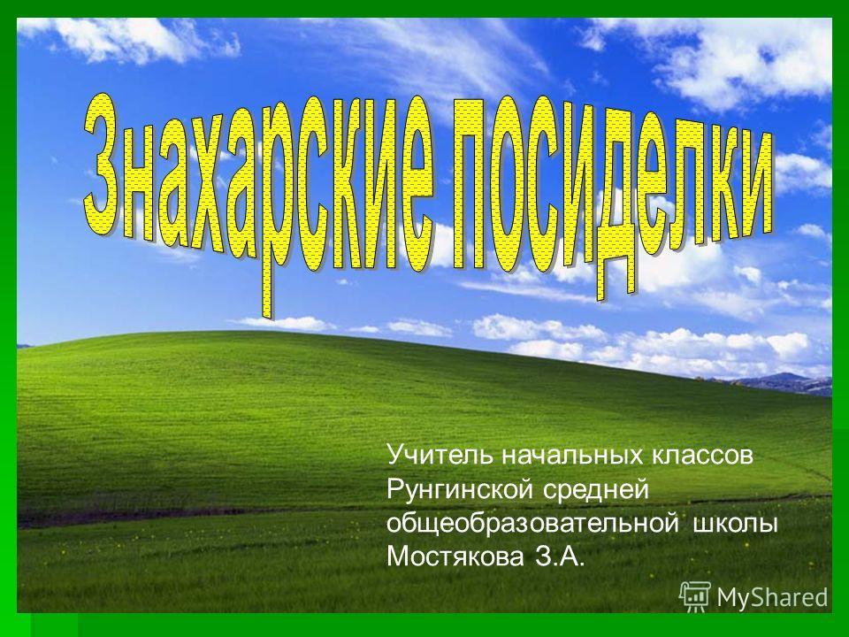 Учитель начальных классов Рунгинской средней общеобразовательной школы Мостякова З.А.