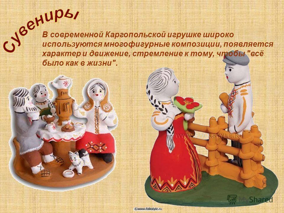 В современной Каргопольской игрушке широко используются многофигурные композиции, появляется характер и движение, стремление к тому, чтобы всё было как в жизни.