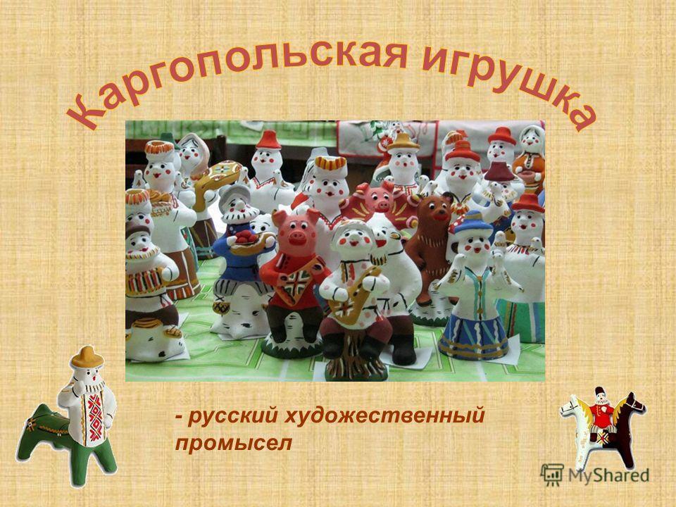 - русский художественный промысел