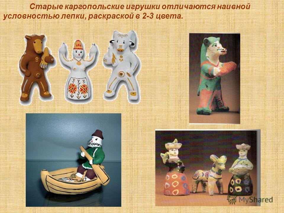 Старые каргопольские игрушки отличаются наивной условностью лепки, раскраской в 2-3 цвета.