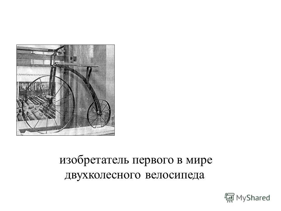 изобретатель первого в мире двухколесного велосипеда