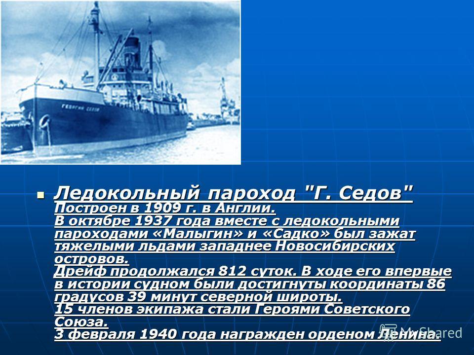 Ледокольный пароход