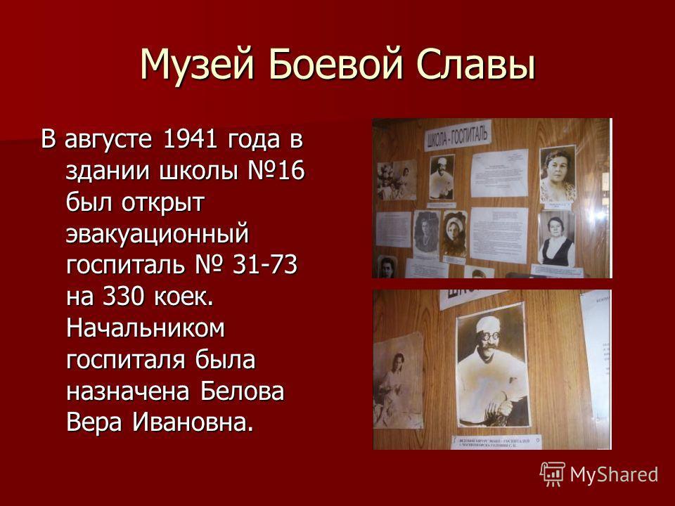 В августе 1941 года в здании школы 16 был открыт эвакуационный госпиталь 31-73 на 330 коек. Начальником госпиталя была назначена Белова Вера Ивановна.