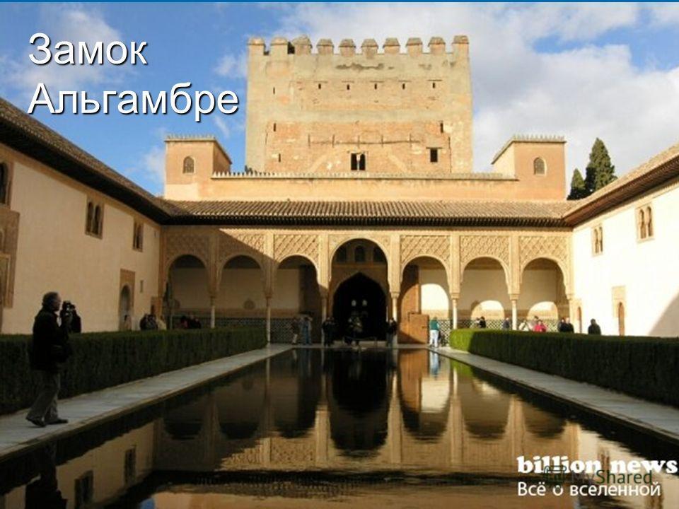 Замок Альгамбре
