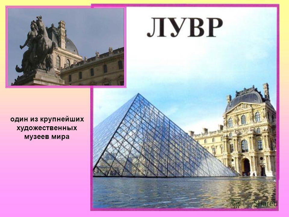 один из крупнейших художественных музеев мира