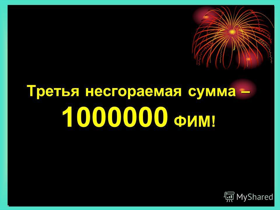 Третья несгораемая сумма – 1000000 ФИМ!