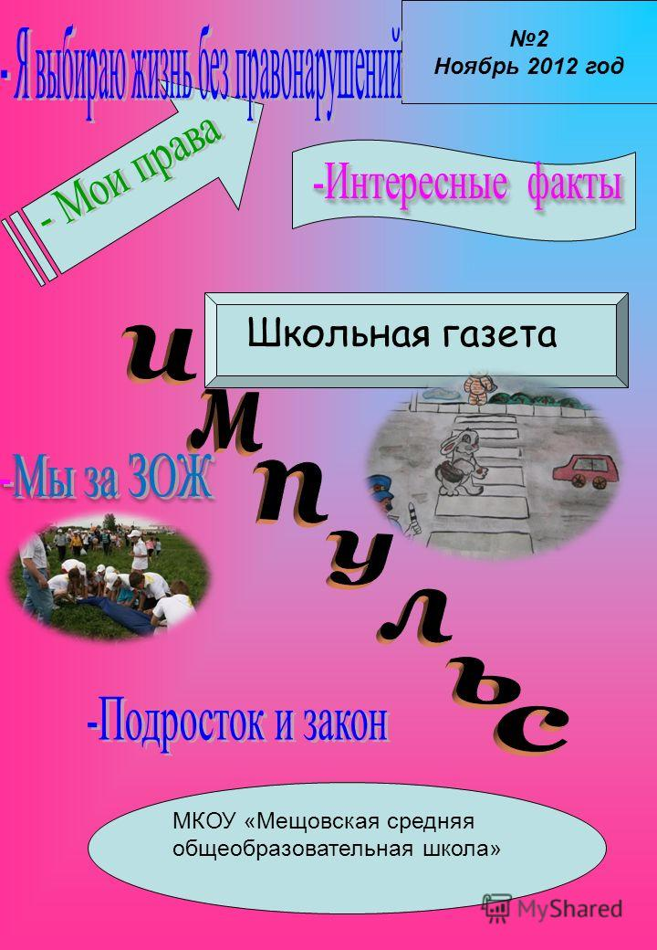 Школьная газета 2 Ноябрь 2012 год МКОУ «Мещовская средняя общеобразовательная школа»