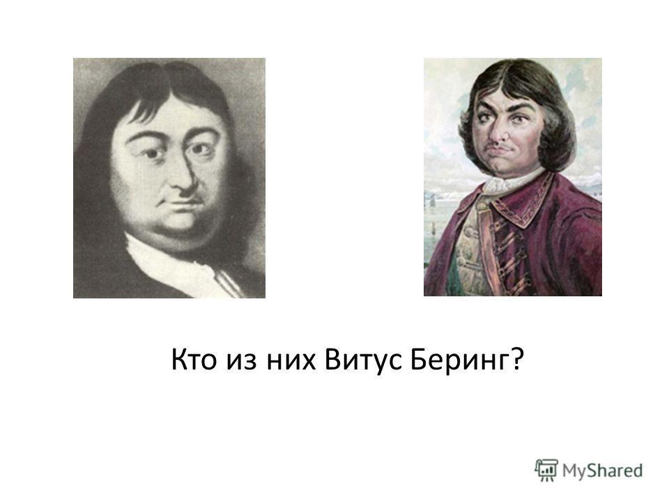 Кто из них Витус Беринг?