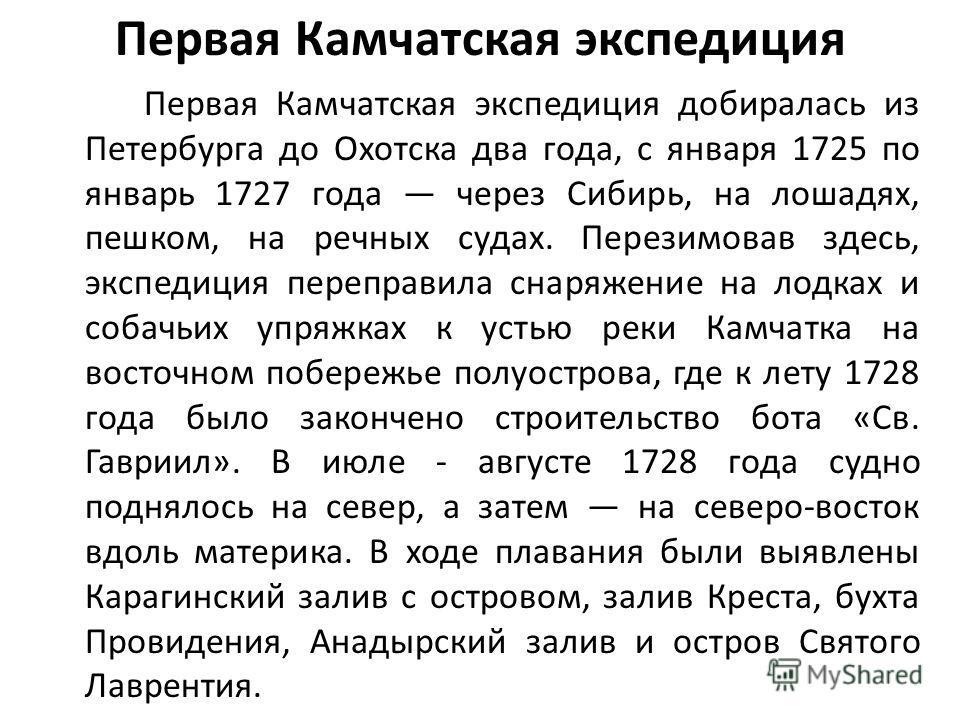 Первая Камчатская экспедиция Первая Камчатская экспедиция добиралась из Петербурга до Охотска два года, с января 1725 по январь 1727 года через Сибирь, на лошадях, пешком, на речных судах. Перезимовав здесь, экспедиция переправила снаряжение на лодка