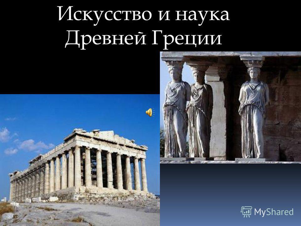 Искусство и наука Древней Греции