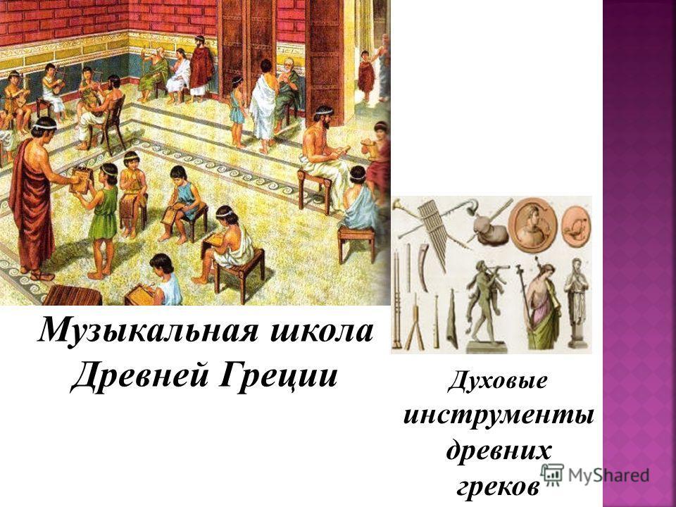 Музыкальная школа Древней Греции Духовые инструменты древних греков