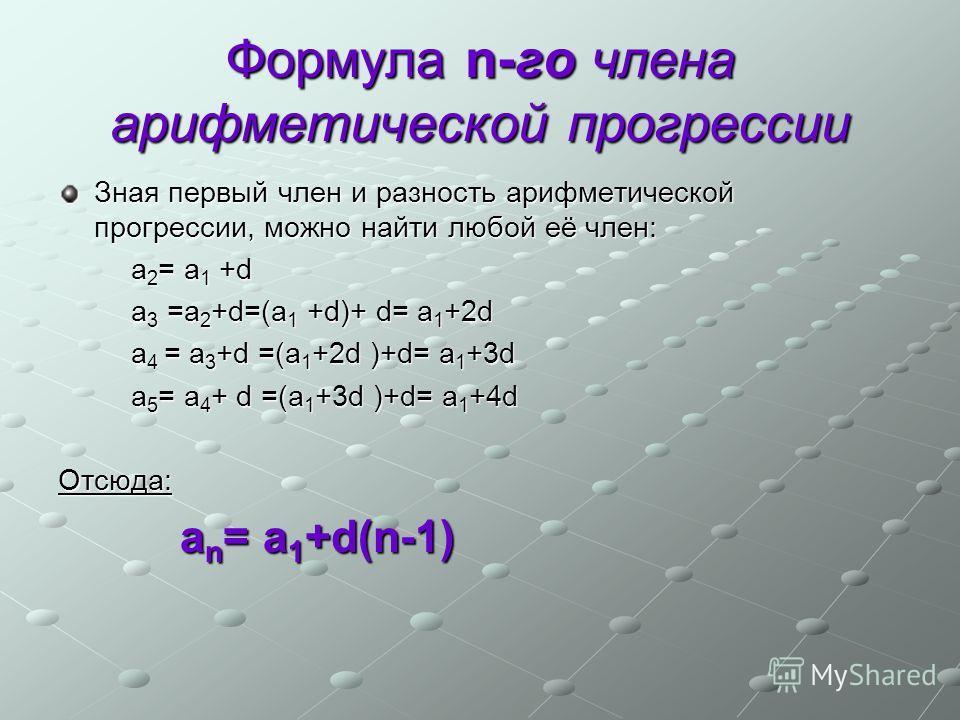 Формула n-го члена арифметической прогрессии Зная первый член и разность арифметической прогрессии, можно найти любой её член: а 2 = а 1 +d а 2 = а 1 +d а 3 =а 2 +d=(а 1 +d)+ d= а 1 +2d а 3 =а 2 +d=(а 1 +d)+ d= а 1 +2d а 4 = а 3 +d =(а 1 +2d )+d= а 1