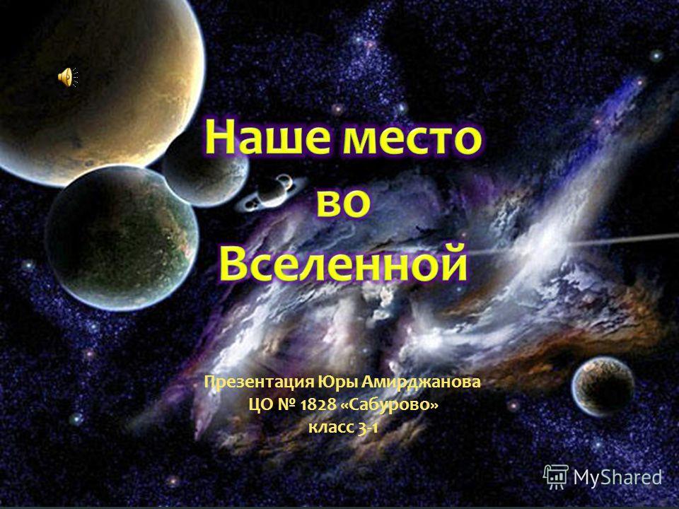 Презентация Юры Амирджанова ЦО 1828 «Сабурово» класс 3-1